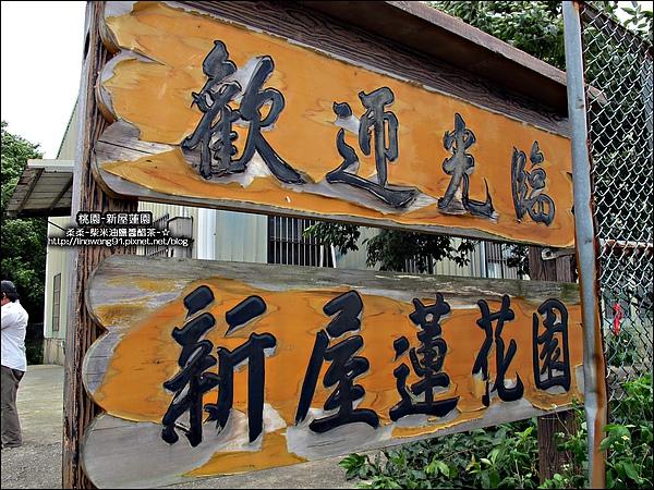 2010-0620-新屋蓮園 (34).jpg
