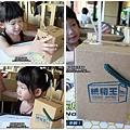 2010-0921-紙箱王創意園區 (61).jpg