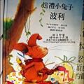 媽咪小太陽親子聚會-英國-復活節-2011-0411 (2).jpg