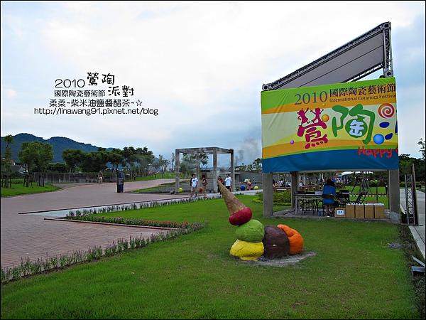 2010-0709-國際陶瓷藝術節 (68).jpg