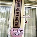 2010-1118  大湖-薑麻園-聖衡宮 (24).jpg