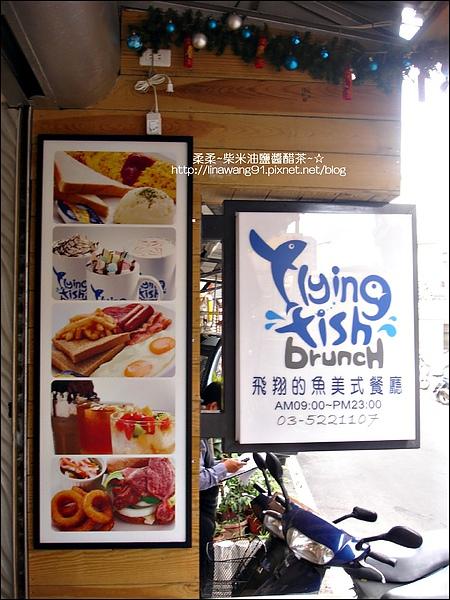 飛翔的魚-美式餐廳-2010-0225 (6).jpg