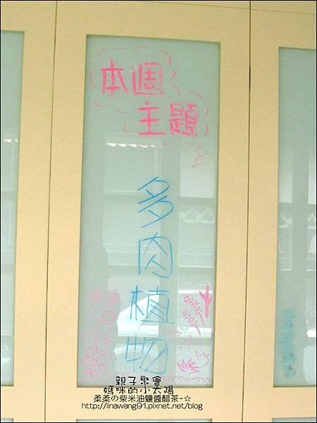 媽咪小太陽親子聚會-2011-0110-綠色-多肉植物 (11).jpg