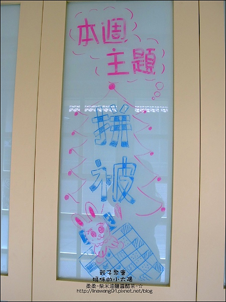 媽咪小太陽親子聚會-蝶古巴特-拼被-2010-1006 (13).jpg