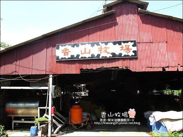 2010-0908-香山牧場 (18).jpg