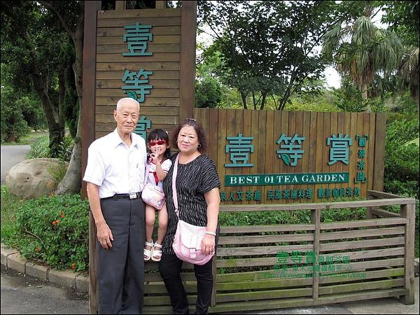 2010-0806-壹等賞景觀茶園 (28).jpg