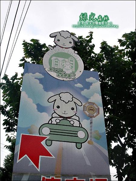 2010-0324-桃園-綠光森林 (49).jpg