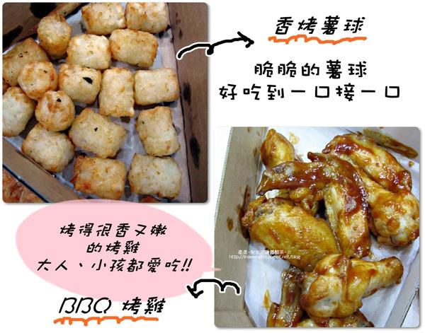 達美樂-香烤薯球-BBQ烤雞 (24).jpg