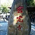 2010-1213-日月潭玄光寺 (15).jpg