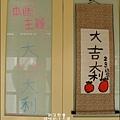 媽咪小太陽親子聚會-2010-1227-水墨大桔大利 (2).jpg