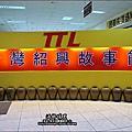 2010-0920-南投-埔里酒廠 (30).jpg