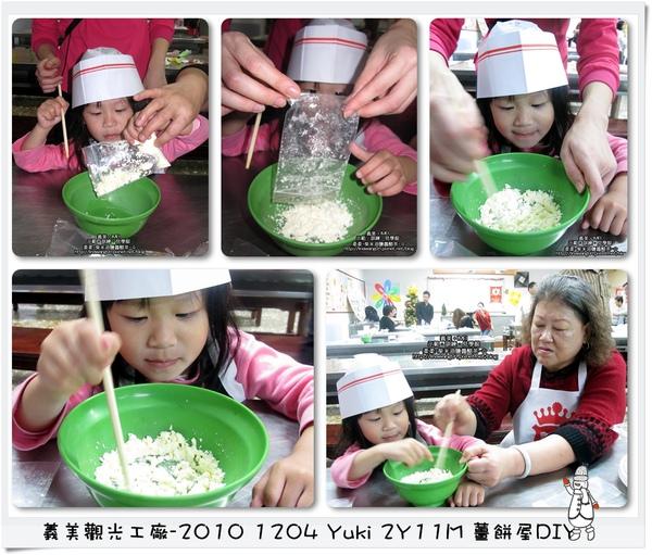 桃園南坎-義美觀光工廠-2010-1204 (80).jpg