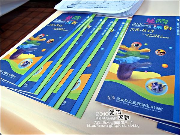 2010-0709-國際陶瓷藝術節 (70).jpg