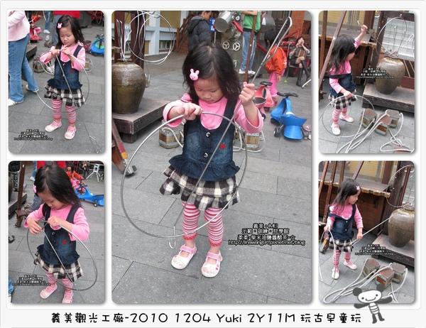 桃園南坎-義美觀光工廠-2010-1204 (71).jpg