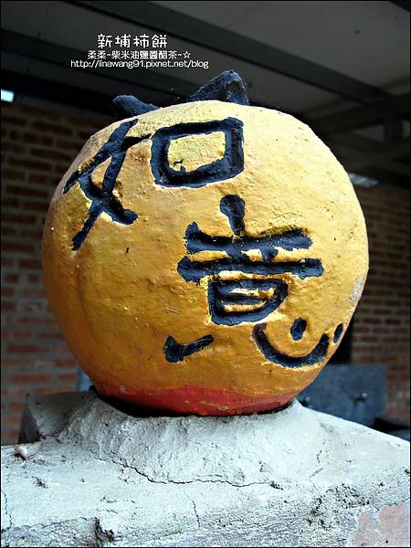 2010-1026~1102-新埔-衛味佳柿餅.jpg