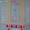 媽咪小太陽親子聚會-禮物聖誕襪-2010-1215 (4).jpg