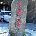 2010-1213-日月潭玄光寺 (11).jpg