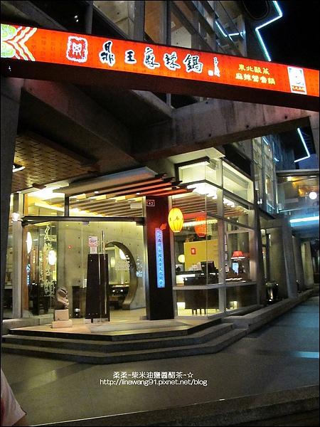 2010-0920-鼎王-公益店 (6).jpg