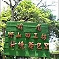 2011-0509-新竹峨眉-野山田工坊-柴燒麵包窯 (22).jpg