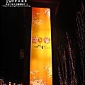 2011-0218-台灣燈會在苗栗 (28).jpg