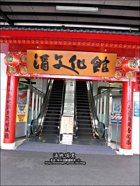 2010-0920-南投-埔里酒廠 (19).jpg