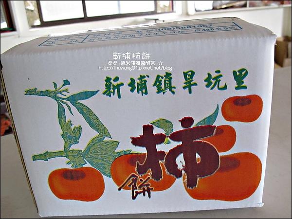 2010-1102-新埔柿餅節 (11).jpg
