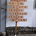 2011-0320-老樹根魔法木工坊 (19).jpg