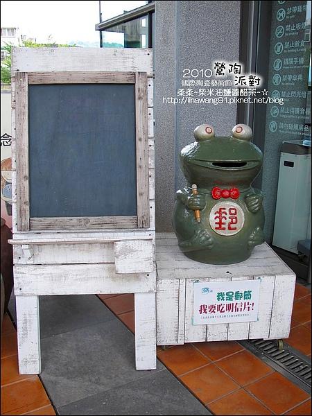 2010-0709-國際陶瓷藝術節 (5).jpg
