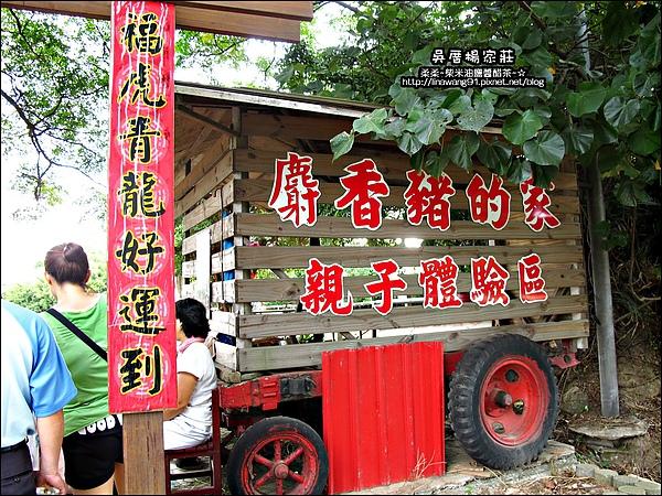 吳厝楊家莊-2010-0815 (39).jpg