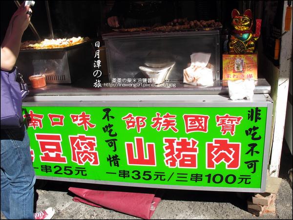 2010-1212-日月潭伊達紹 (11).jpg
