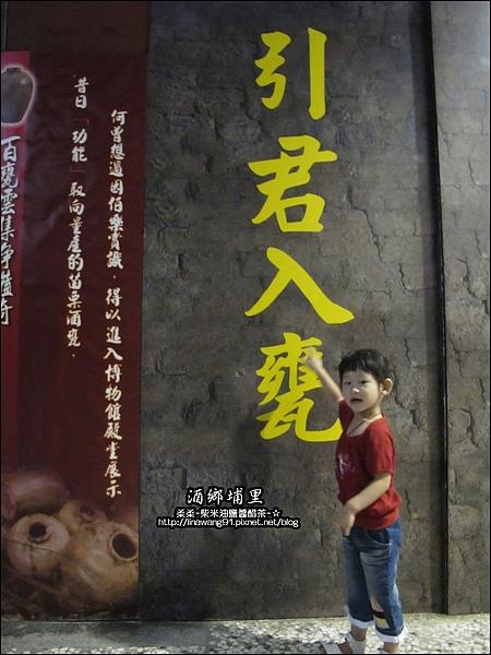 2010-0920-南投-埔里酒廠 (9).jpg