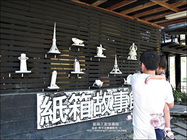 2010-0921-紙箱王創意園區 (1).jpg