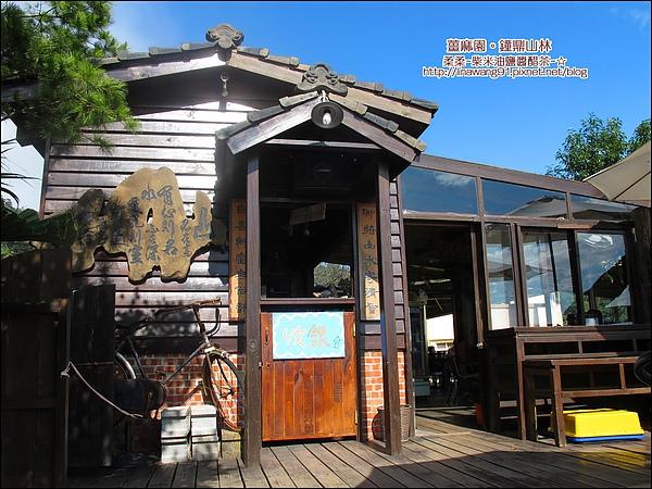 2010-1118-大湖-薑麻園-鐘鼎山林 (18).jpg