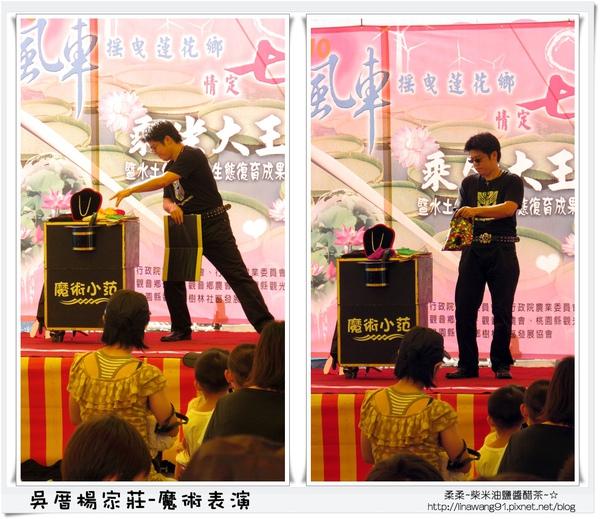 吳厝楊家莊-2010-0815 (59).jpg