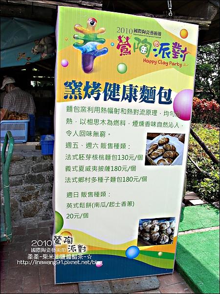2010-0709-國際陶瓷藝術節 (32).jpg