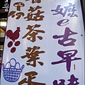 2010-1213-日月潭玄光寺 (7).jpg