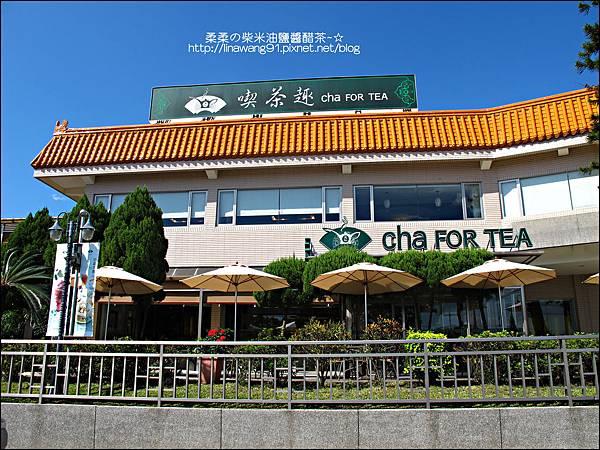 2010-0903-竹南-喫茶趣 (27).jpg