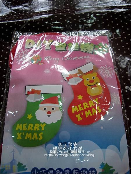 媽咪小太陽親子聚會-禮物聖誕襪-2010-1215 (7).jpg