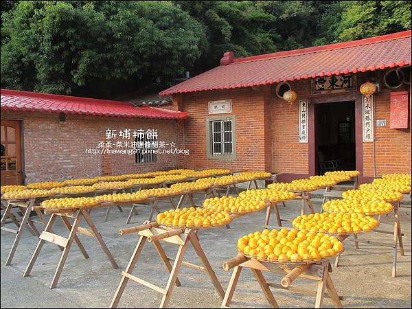 2010-1026~1102-新埔-衛味佳柿餅 (36).jpg