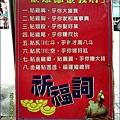 2010-0608-紫南宮.jpg