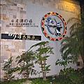 2010-1212&1213-日月潭大飯店 (23).jpg