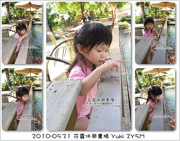2010-0531-苗栗卓蘭-花露休閒農場 (51).jpg