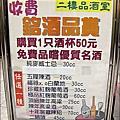 2010-0920-南投-埔里酒廠 (6).jpg