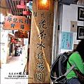 2010-0401-南庄老街 (22).jpg