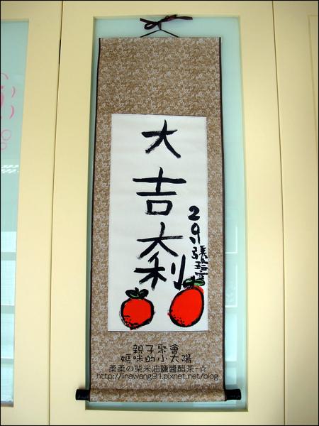 媽咪小太陽親子聚會-2010-1227-水墨大桔大利 (26).jpg