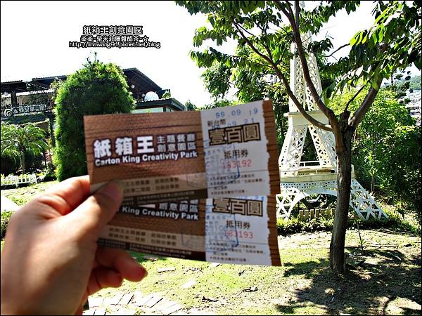 2010-0921-紙箱王創意園區.jpg