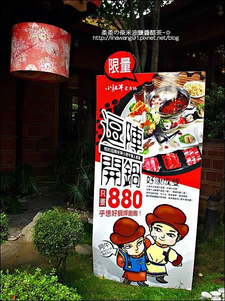 2011-0513-新竹-小肥牛-竹科店.jpg