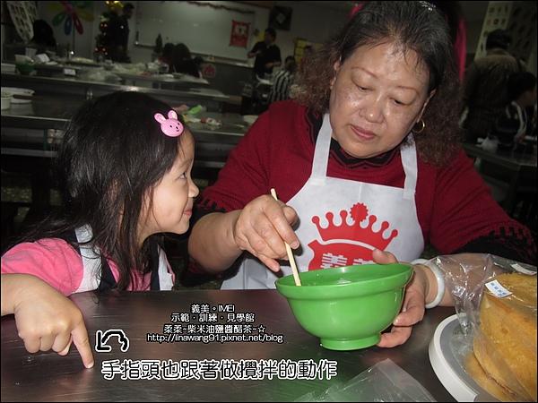 桃園南坎-義美觀光工廠-2010-1204 (9).jpg