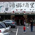 2010-0920-南投-埔里酒廠 (27).jpg