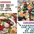 達美樂-海宴雙拼比薩 (23).jpg